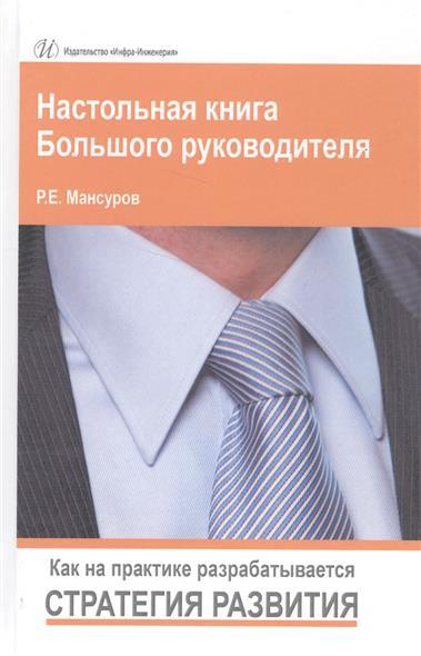 Настольная книга Большого руководителя. Как на практике разрабатывается стратегия развития