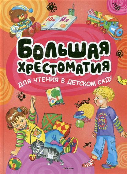 цена на Бирюкова А. (отв. ред.) Большая хрестоматия для чтения в детском саду