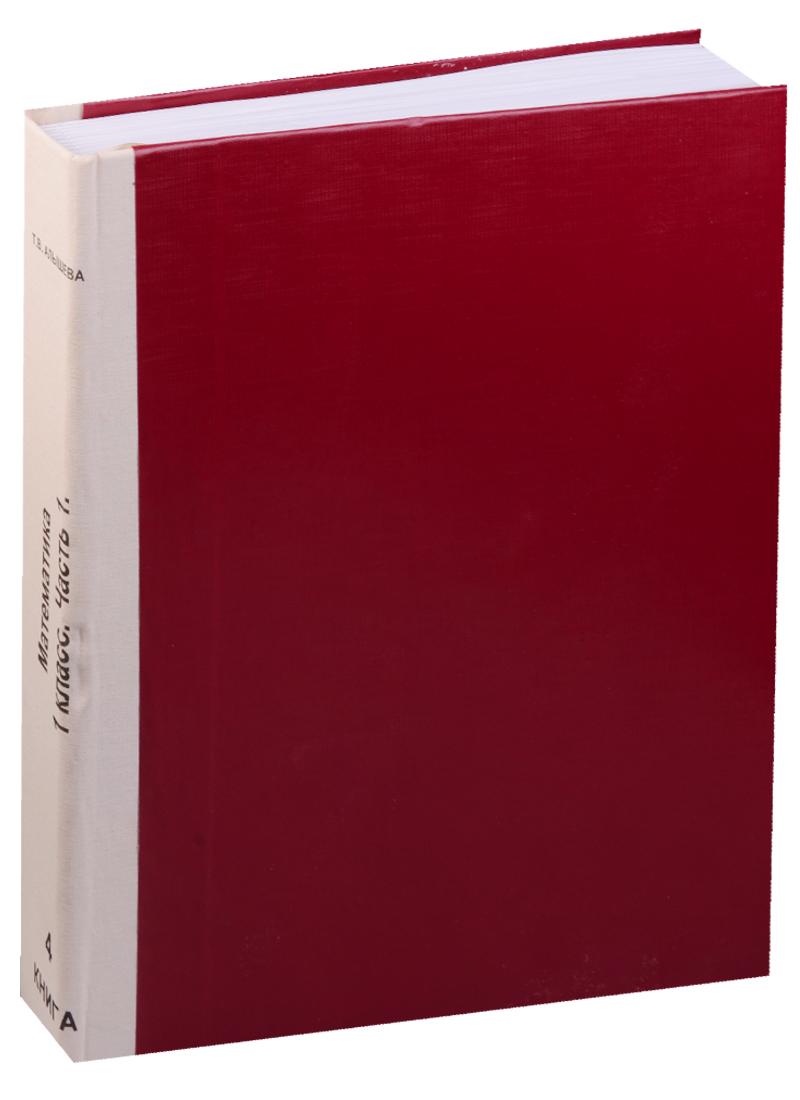 Математика. 1 класс. В 2-х частях (в 12 книгах). Часть 1 (в 6 книгах). Книга 4. Учебник для детей с ограничением зрения. Издание по Брайлю