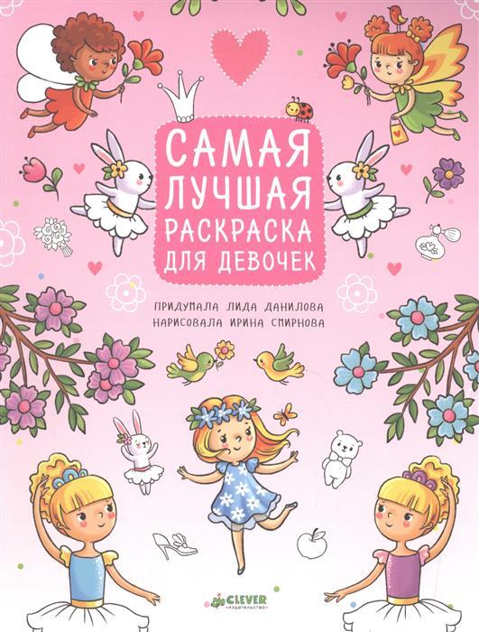 Данилова Л. Самая лучшая раскраска для девочек данилова л самая лучшая раскраска для мальчиков