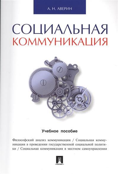 Аверин А. Социальная коммуникация. Учебное пособие