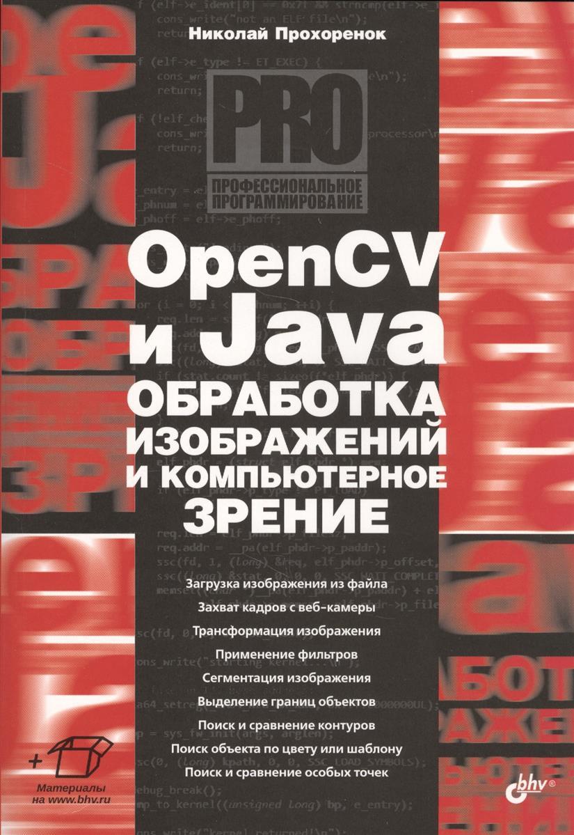 Прохоренок Н. OpenCV и Java обработка изображений и компьютерное зрение ISBN: 9785977539555 николай прохоренок python