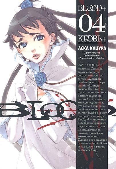 Комикс Blood+ Кровь+ Кн.4