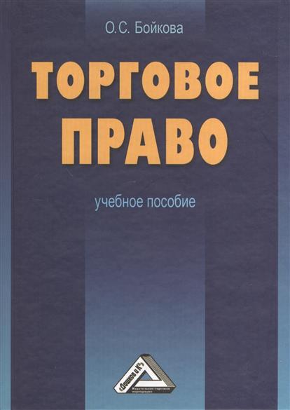 Торговое право. Учебное пособие. 2-е издание