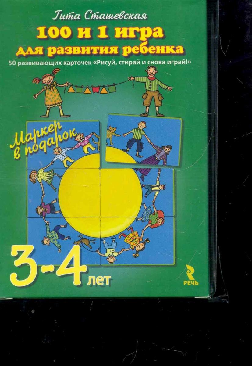 100 и 1 игра для развития ребенка 3-4 лет