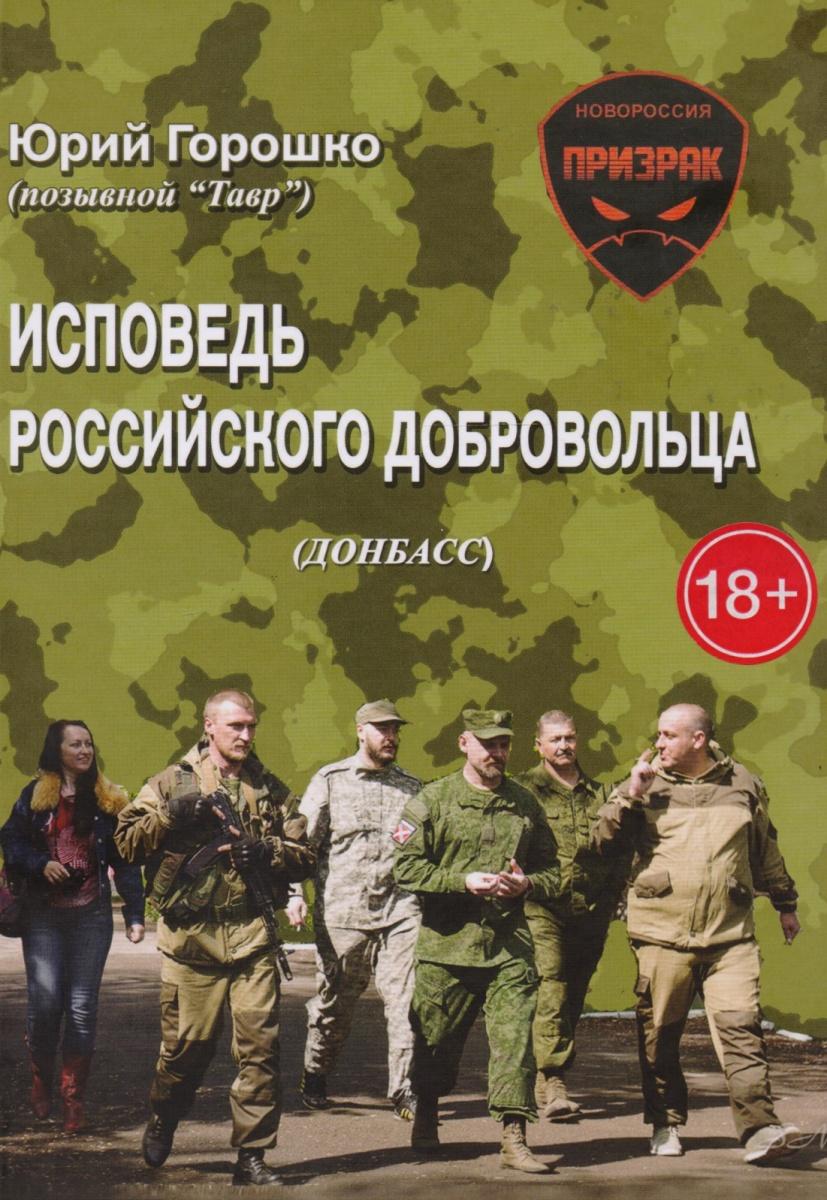 Горошко Ю. Исповедь российского добровольца мисима ю исповедь маски