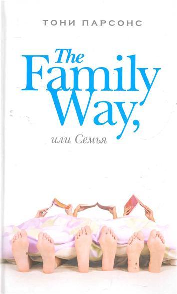 The Family Way или Семья
