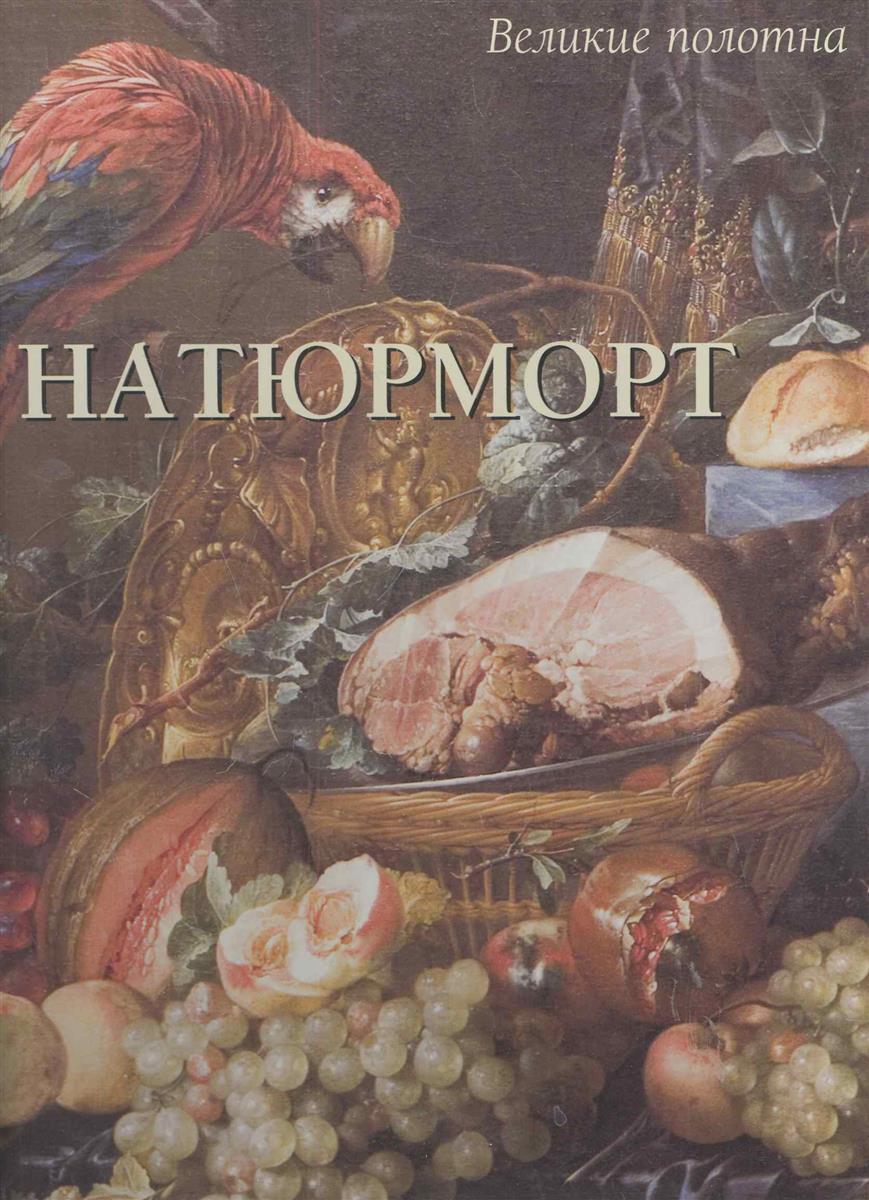 Калмыкова В. Натюрморт калмыкова в фрукты