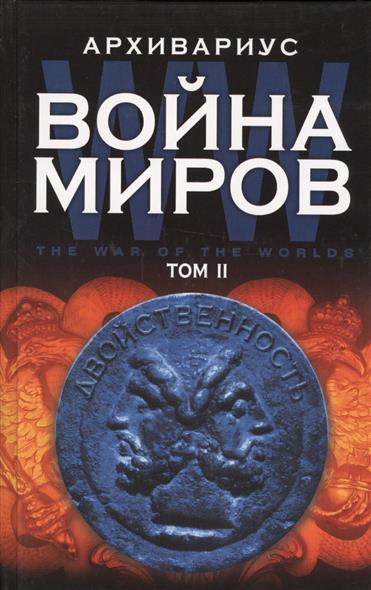 Война миров. Том II