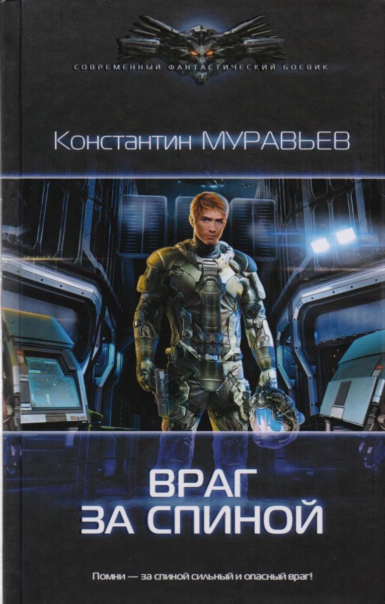 Муравьев К. Враг за спиной