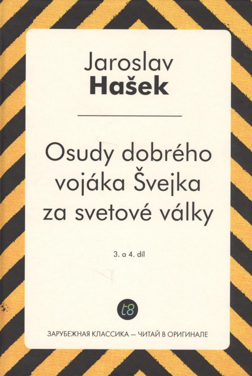 Hasek J. Osudy dobreho vojaka Svejka za svetove valky. 3. a 4. Dil = Похождения бравого солдата Швейка. Часть 3-4 ISBN: 9785519498395 lacywear s 7 dil
