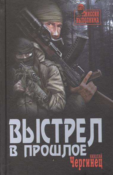 Чергинец Н. Выстрел в прошлое александр конторович черные купола выстрел в прошлое