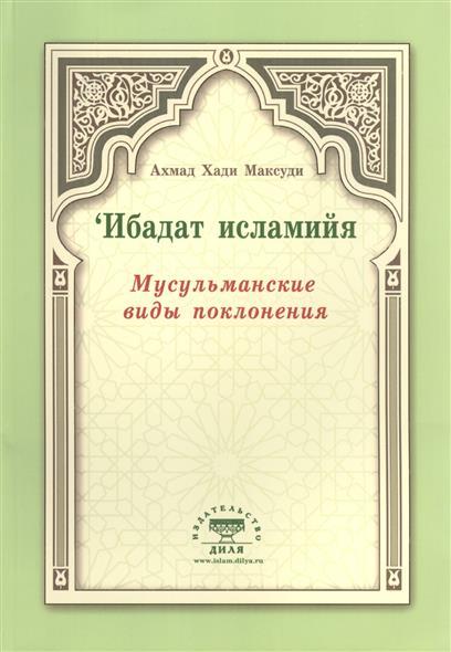 Максуди А. Мусульманские виды поклонения. `Ибадат исламийя