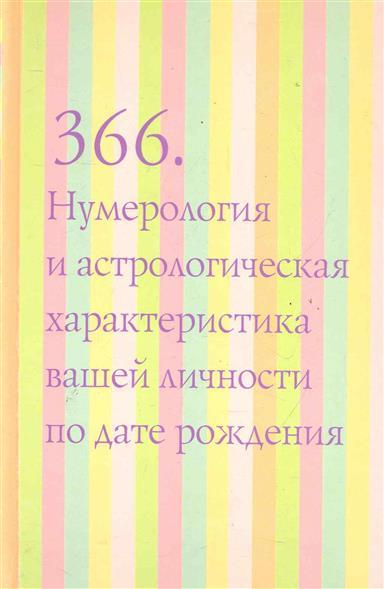 366 Нумерология и астролог. характеристика вашей личности...