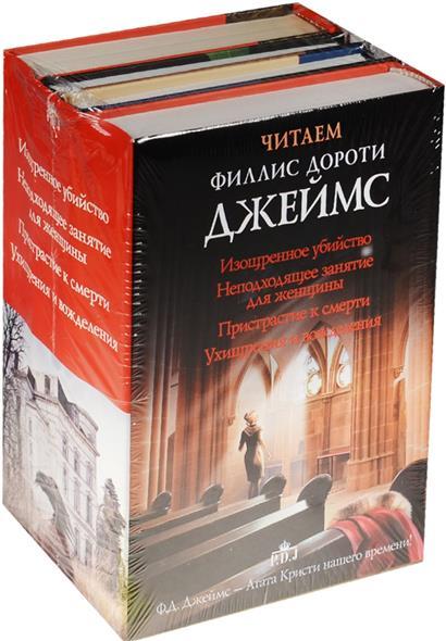 Джеймс Ф. Читаем Филлис Дороти Джеймс (комплект из 4-х книг в упаковке)