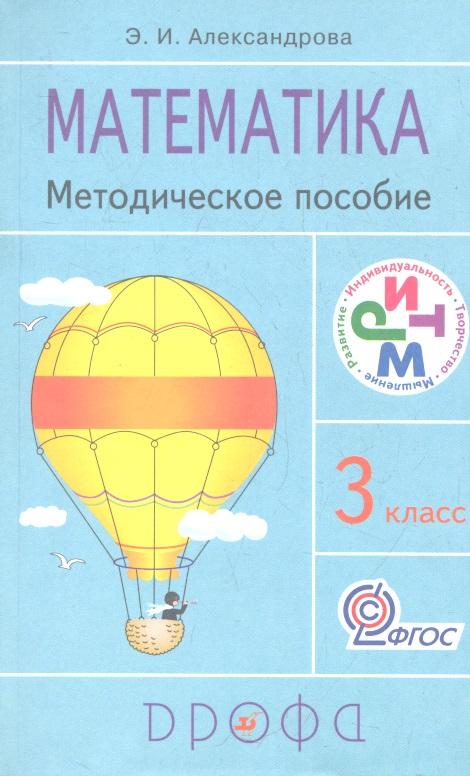 Александрова Э. Математика. 3 класс. Методическое пособие. 2-е издание, переработанное