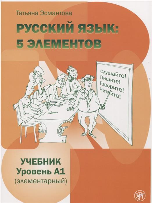 Эсмантова Т. Пять элементов. Элементарный уровень (А1) Учебник (+МР3) т л эсмантова пять элементов часть 1