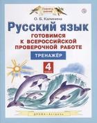 Русский язык. 4 класс. Готовимся к Всероссийской проверочной работе. Тренажер