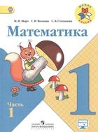 Математика. 1 класс. Учебник для общеобразовательных организаций. В 2-х частях (комплект из 2-х книг)