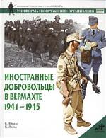 Иностранные добровольцы в вермахте 1941-1945