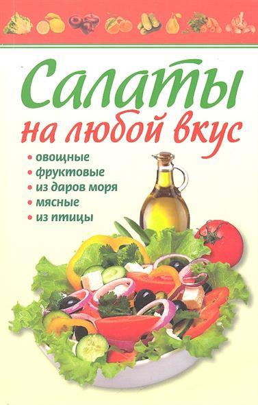 Деревянко Т. (ред.) Салаты на любой вкус плотникова т такие вкусные салаты…