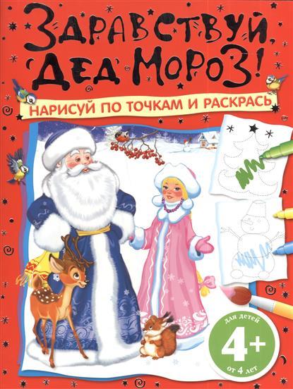 Здравствуй, Дед Мороз! Нарисуй по точкам и раскрась