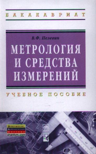 Метрология и средства измерений