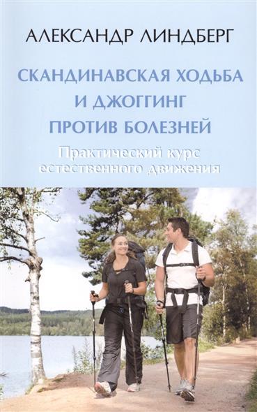 Скандинавская ходьба и джоггинг против болезней. Практический курс естественного движения