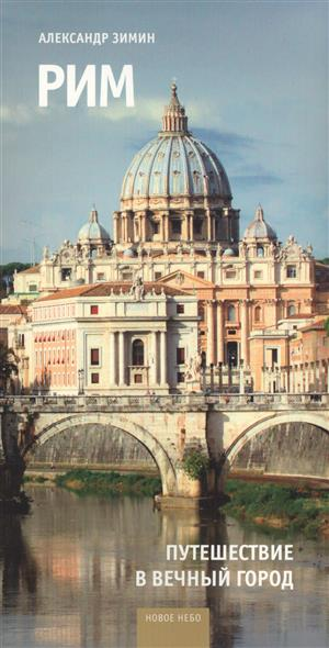 Рим. Путешествие в вечный город