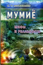 Неумывакин И. Мумие. Мифы и реальность bvlgari omnia crystalline объем 40 мл вес 115 00