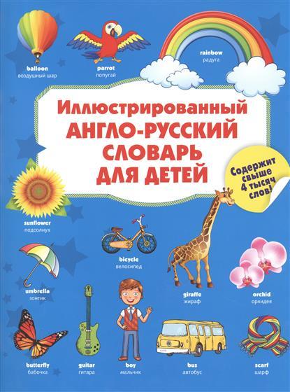 Торчинская М. (ред.) Иллюстрированный англо-русский словарь для детей. Содержит свыше 4 тысяч слов!