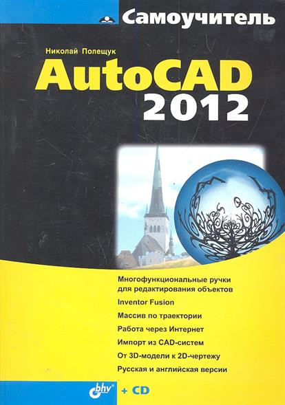 Полещук Н. Самоучитель AutoCAD 2012 coreldraw x8 самоучитель