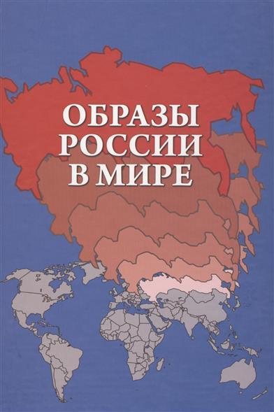 Образы России в мире. Учебное пособие