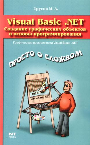 Трусов М. Visual Basic NET Создание графических объектов… эллисон д хирман б visual basic net масштабируемость