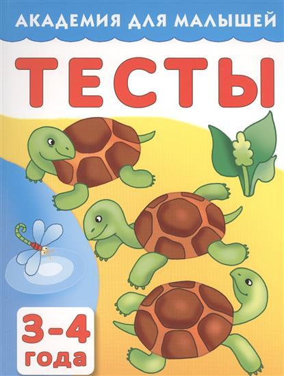 Гайдель Е. (ред.) Тесты для детей. 3-4 года гайдель е ред игрушки