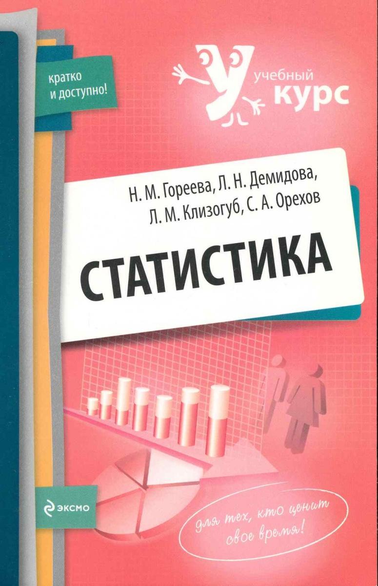 Гореева Н. Статистика ISBN: 9785699353989 с н захаренков в а тарловская статистика