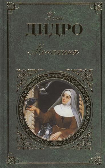 Дидро Д. Монахиня. Романы. Повесть