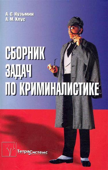Сборник задач по криминалистике