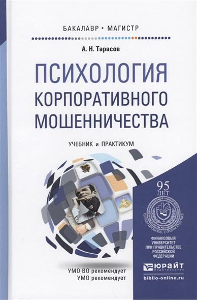 Психология корпоративного мошенничества. Учебник и практикум для бакалавриата и магистратуры