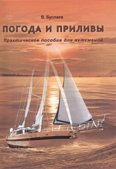 Буслаев В. Погода и приливы. Практическое пособие для яхтсменов