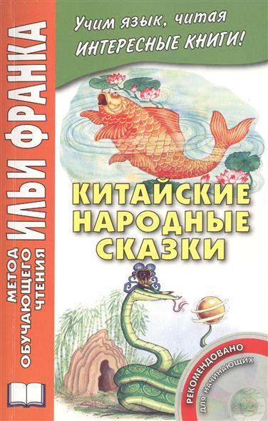 Франк И., Цзе Ф. (ред.) Китайские народные сказки (+CD) китайские сказки