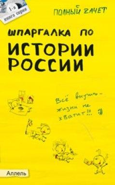 Шпаргалка по истории России