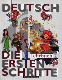 Первые шаги Немецкий язык 4 кл Учебник ч.2
