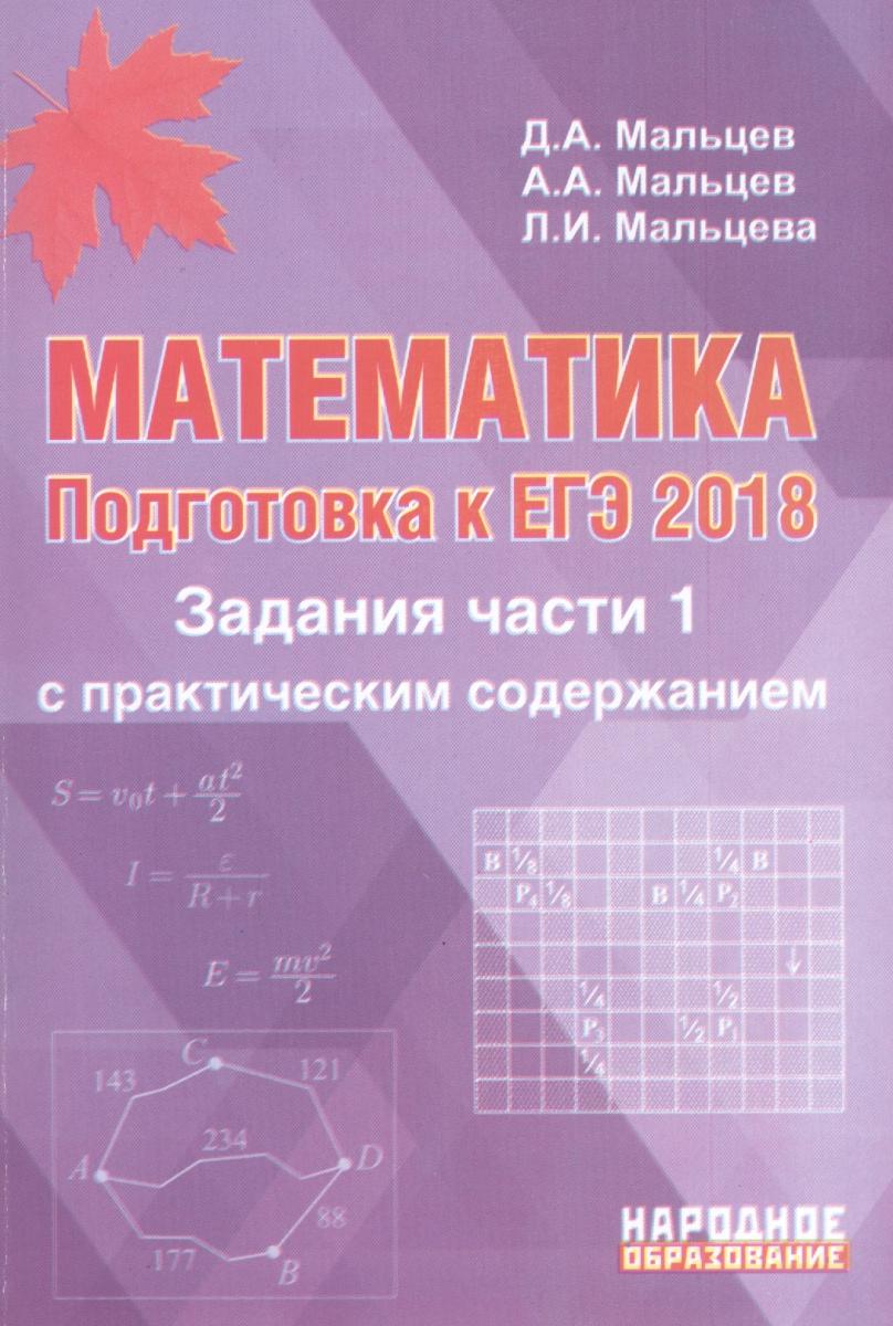 Математика. Подготовка к ЕГЭ 2018. Задания части 1 с практическим содержанием