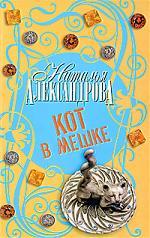 Александрова Н. Кот в мешке книга для детей clever кот в мешке время играть