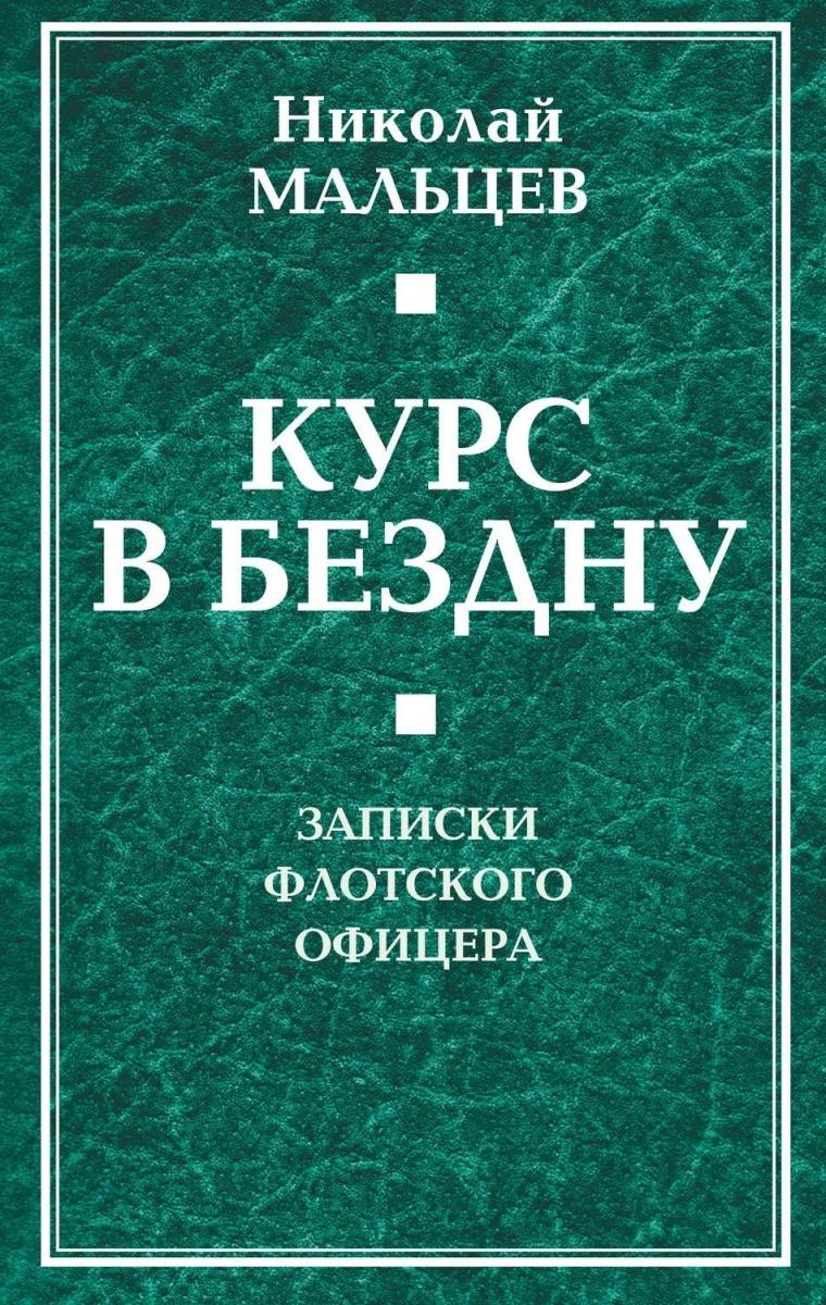 Мальцев Н. Курс в бездну. Записки флотского офицера