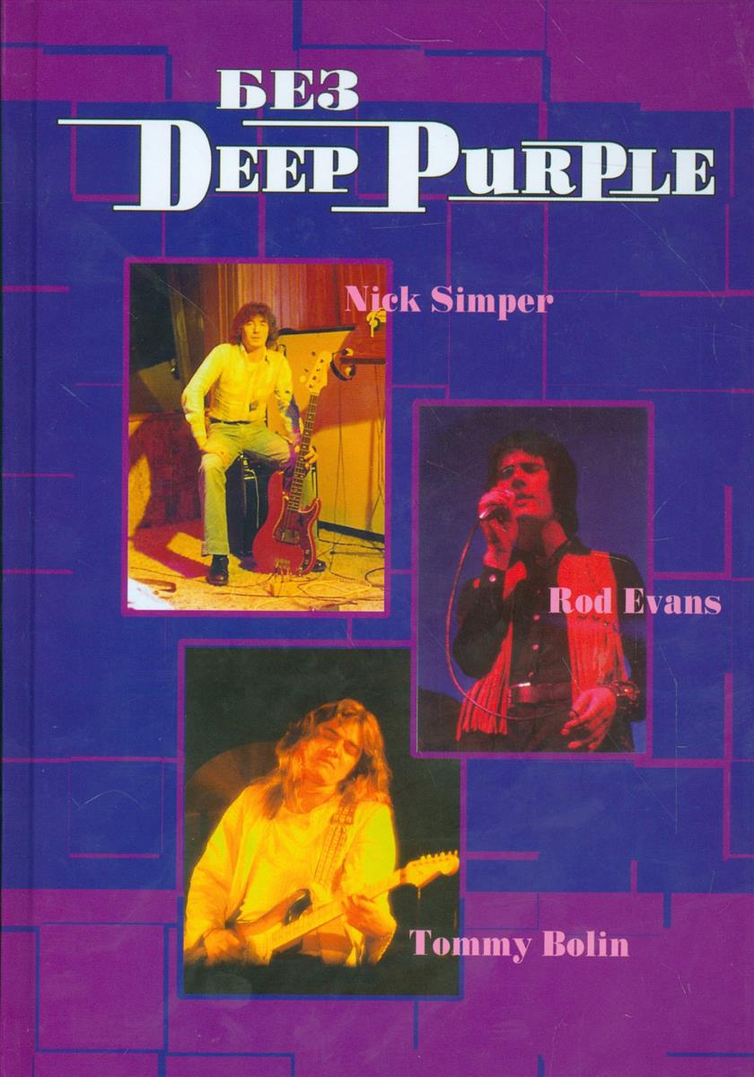 Дрибущак В., Галин А. Без DEEP PURPLE. Ник Симперс. Род Эванс. Томми Болин. Том 9 deep purple deep purple stormbringer 35th anniversary edition cd dvd