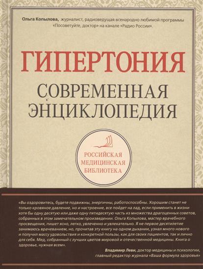 Копылова О. Гипертония. Современная энциклопедия