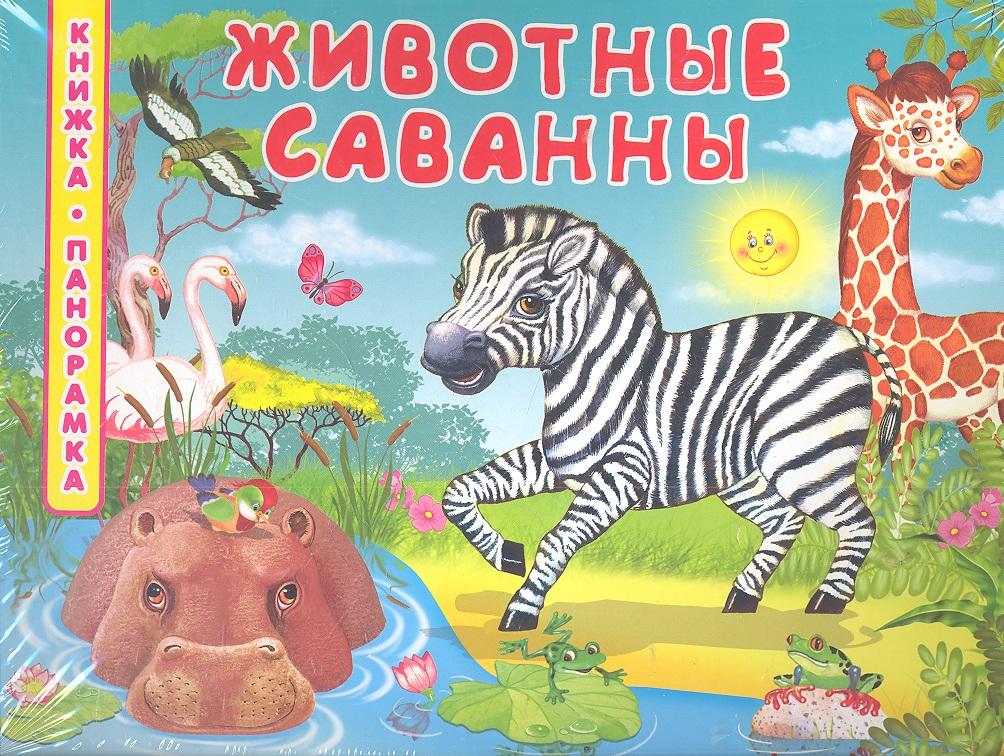 Петрова Е. (ред.) Животные саванны