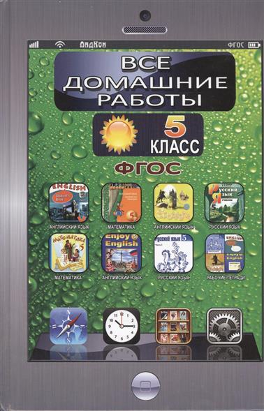 Все домашние работы за 5 класс по русскому и английскому языку, математике и информатике